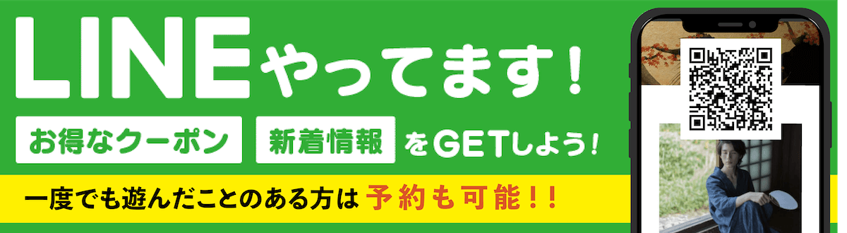 大阪の女性用風俗シークレットハーツの公式LINE